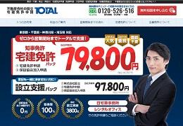 宅建免許申請のTOTAL